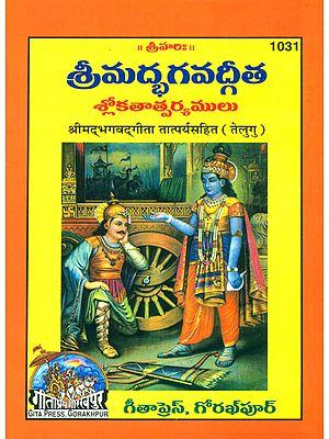 శ్రీమద్భాగావద్గిత: Srimad Bhagavad Gita With Explanation (Telugu)