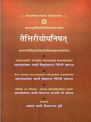 तैत्तिरियोपनिषत् Taittiriya Upanishad with Shankar Bhashya and Two Commentaries- Kailash Ashram Edition