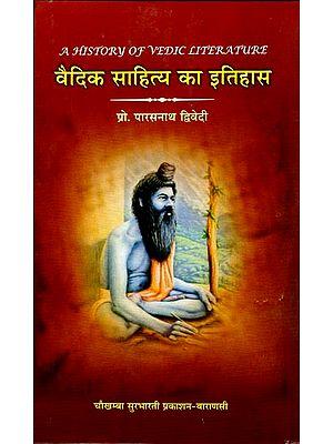 वैदिक साहित्य का इतिहास: History of Vedic  Literature