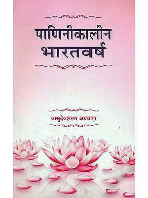 पाणिनिकालीन भारतवर्ष: India at the Time of Panini (A Study of the Cultural Material in Panini's Astadhyayi)