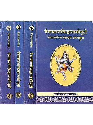 वैयाकरणसिध्दान्तकौमुदी: Vaiyakarana Siddhanta Kaumudi (Set of 4 Volumes)