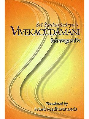 Vivekacudamani of Sri Sankaracarya (Shankaracharya)