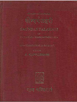 Saundaryalahari of Sri Shankara Bhagavatpadacharya with Ten Commentaries (In Sanskrit Only)
