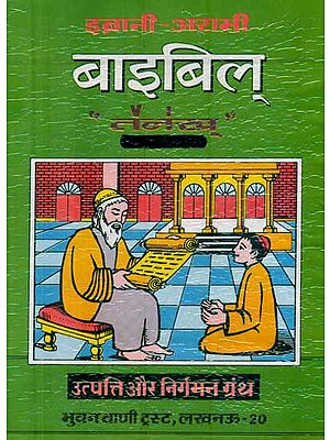 बाइबिल: Genesis and Exodus from The Bible (Hebrew Text with Hindi Translation)