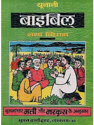 बाइबिल नया विधान: Bible- The New Testament (Greek Text with Hindi Translation)