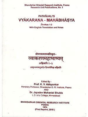 Patanjali's Vyakarana Mahabhasya (An Old and Rare Book)