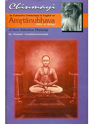 Chinmayi - An Exhaustive Commentary in English on Amrtanubhava of Sant Jnanesvar Maharaja