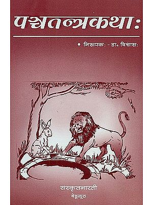 पञ्चतन्त्रकथा: Panchatantra in Simple Sanskrit (Ideal for Sanskrit Reading Practice)