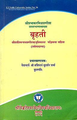 बृहती: Brhati of Prabhakara Misra (On the Mimamsa Sutra Bhasya of Sabarasvamin with The Rjuvimala Pancika of Salikanatha)