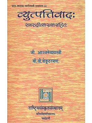 व्युत्पत्तिवाद: Vyutpattivada (Sanskrit Only)