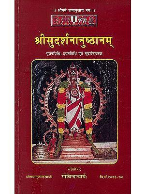 श्रीसुदर्शनानुष्ठानम्: How to Perform Puja of Shri Sudarshan