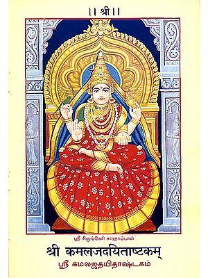 ஸ்ரீ மலஜதயிரஷடகம் (श्री कमलजदयिताष्टकम्) -  Shri Kamaljadyitashtakam (Tamil)