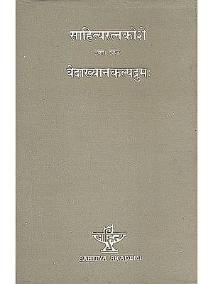 वेदाख्यानकल्पद्रुम (साहित्यरत्नकोशे): Vedakhyana Kalpadrumah - An Anthology of Brahmanas Samhitas and Upanisads  (IX Volume, An Old and Rare Book)