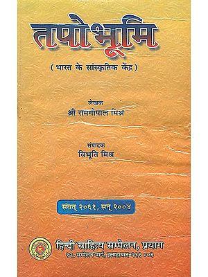 तपोभूमि (भारत के सांस्कृतिक केंद्र): Cultural Centres of India