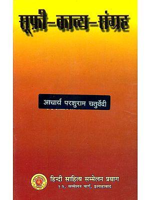 सूफी काव्य संग्रह: Collection of Sufi Poetry