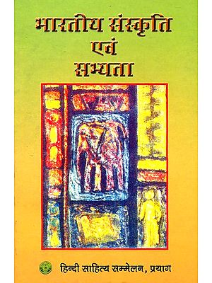 भारतीय संस्कृति एवं सभ्यता: Indian Culture and Civilization