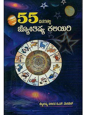 55 ದಿನಗಳಲ್ಲಿ ಜ್ಯೋಥ್: Learn Astrology in 55 Days (Kannada)