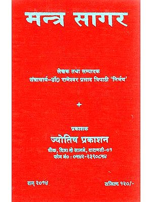 मन्त्र सागर: Mantra Sagar (Collection of Mantras)