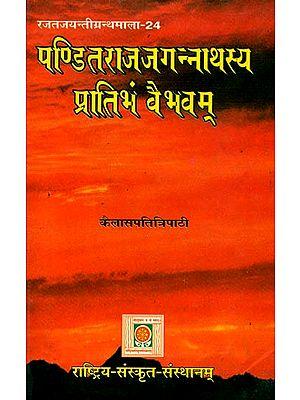 पण्डित राज जगन्नाथस्य प्रातिभं वैभवम्: Talent of Pandit Jagannath