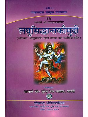 लघुसिद्धान्तकौमुदी: Laghu Siddhanta Kaumudi of Sri  Varadarajacarya (With An Exhaustive and Critical  'Asubodhini' Hindi Commentary)
