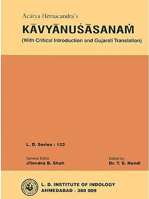 काव्यानुशासनम्: Kavyanusasanam (With Critical Introduction and Gujarati Translation)