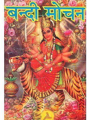 बन्दी मोचन: Bandi Mochan (Method of Worship Goddess Durga)