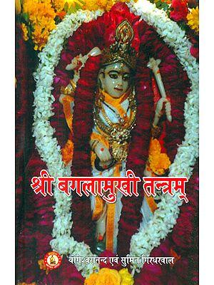 श्री बगलामुखी तन्त्रम्: Shri Bagalamukhi Tantra