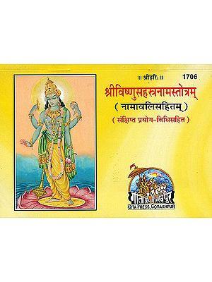श्रीविष्णुसहस्त्रनामस्तोत्रम्:  Shri Vishnu Sahasranama Stotram (Sanskrit Only)