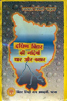 दक्षिण बिहार की नदियाँ - धार और कछार: Rivers of South Bihar - Dhar and Kacchar (An Old and Rare Book)