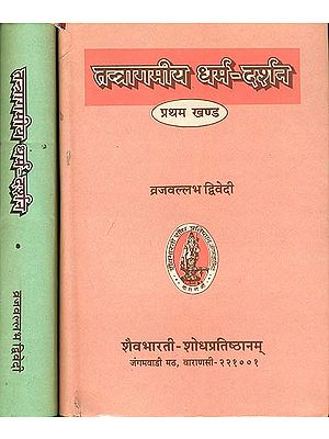 तन्त्रागमीय धर्म - दर्शन: Dharma in the Tantra Agamas in 2 Volumes (An Old and Rare Book)