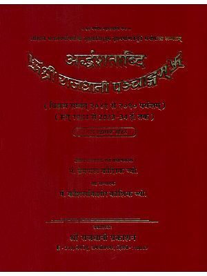 अर्द्धशताब्दि श्री राजधानी पञ्चाङ्ग: Half Century Shri Rajdhani Panchang