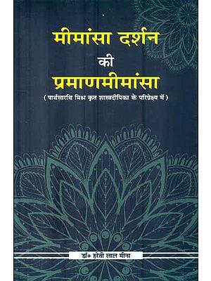 मीमांसा दर्शन की प्रमाणमीमांसा : Pramana Mimamsa of Mimamsa Darshan