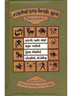 சப்தரிஷி நாடி  சோதிட நூல்: Saptarishi Nadi Astrology (Tamil)
