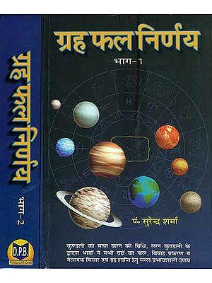 ग्रह फल निर्णय: Graha Phal Nirnaya (Set of 2 Volumes)