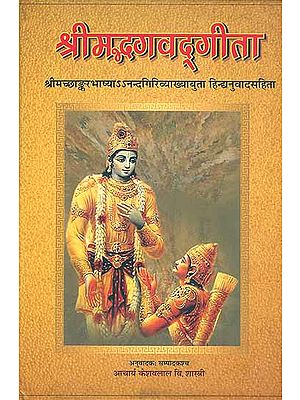 श्रीमद्भगवद्गीता: Srimad Bhagavad Gita with the Commentary of Shankaracharya and Anandagiri