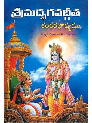 శ్రీమద్భగవద్ గీత (శంకర భాష్యము) - Srimad Bhagavad Gita with Shanakara Bhashyam in Telugu