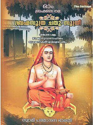 ബ്രഹ്മാസ്ത്ര - ചതു: സൂത്രി: Brahmasutra - Catuhsutri (Along With Sankarachary's Commentary and Malayalam Explanation 'Sreyaskari')