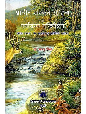 प्राचीन संस्कृत साहित्य में पर्यावरण परिशीलन: Environmental Awareness in Ancient Sanskrit Literature (With Special Reference to Veda, Ramayana and Kalidas Literature)