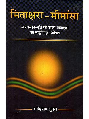 मिताक्षरा-मीमांसा: Mitakshra-Mimamsa