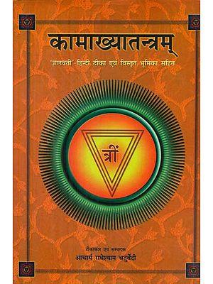 कामाख्यातंत्रम Kamakhya-Tantram with Hindi Commentary