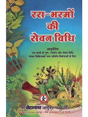 रस-भस्मों की सेवन विधि: How to Use Rasa and Bhasma in Ayurveda