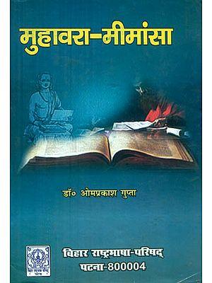 मुहावरा मीमांसा: Muhavara Mimamsa (An Old Book)