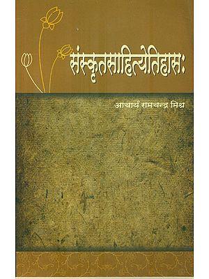 संस्कृतसाहित्येतिहास: History of Sanskrit Literature (In Sanskrit)