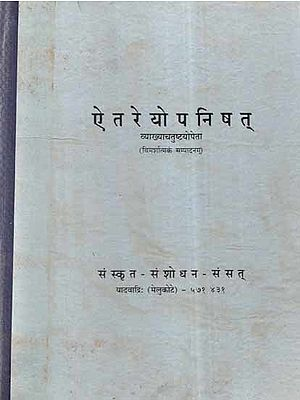 ऐतरेयोपनिषत्: Aitareya Upanishad with Four Commentaries According to Ramanuja School