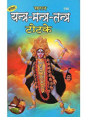 यन्त्र मन्त्र तन्त्र टोटके (संस्कृत एवं हिंदी अनुवाद): Yantra Mantra Tantra (Totake)