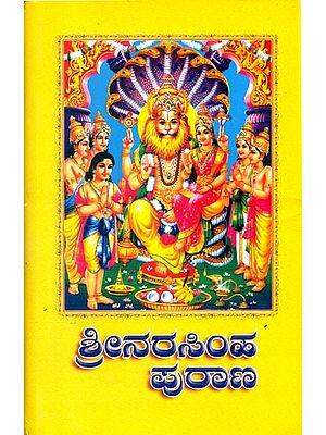 ಶ್ರೀ ನರಸಿಂಹ ಪುರಾಣ: Shri Narasimha Purana (Kannada)