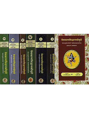 वैयाकरणसिध्दान्तकौमुदी: Vaiyakaran Siddhant Kaumudi (Set of 7 Volumes)