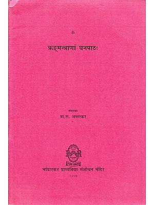 ऋङ्मन्त्राणां घनपाठ: Ghanapatha of Rigveda Mantras
