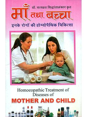 माँ तथा बच्चा - उनके रोग तथा होम्योपैथिक चिकित्सा: Mother and Child - Their Diseases and Homeopathic Treatment (And Old Book)