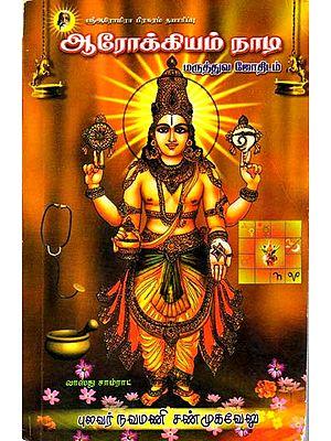 ஆரோக்கியம் நாடி மருத்துவ ஜோதிடம்: Medical Astrology Seeking Wellness (Tamil)